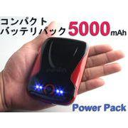 USBコンパクト5000mahバッテリーパック