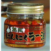 にんにくラー油 (200g)