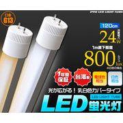 環境にやさしいエコな照明♪ LED蛍光灯 乳白色カバータイプ 120cm 白色/電球色