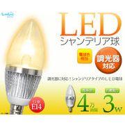 <LED電球>調光器対応 E14口LEDシャンデリア電球