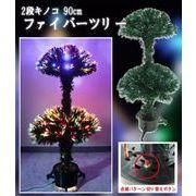 【在庫限り】90cm 二段式 ファイバーツリー/クリスマスツリー X'mas