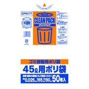 【在庫限り】クリンパック45L 50P 半透明
