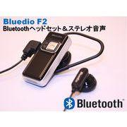 【Bluedio F2】Bluetoothヘッドセット&ステレオ音声/iphone4s対応