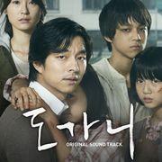 韓国音楽 コン・ユ主演の映画「トガニ」 O.S.T