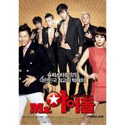 韓国音楽 チ・ヒョヌ、パク・ジェボム主演の映画「Mr. アイドル」 O.S.T