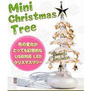 幻想的なイルミネーション♪  LEDミニクリスマスツリー(電池&USB対応)