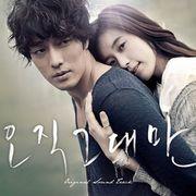 韓国音楽 ソ・ジソプ主演の映画「ただ君だけを」 O.S.T