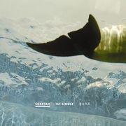 韓国音楽 クジラよ - 水の中へ [Single]