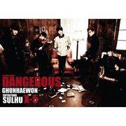 韓国音楽 X-5(エックスファイブ)- Dangerous [Mini Album]