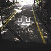 韓国音楽 Party Street(パーティーストリート)- 君だけいれば [EP]