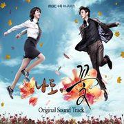韓国音楽 ユン・シユン主演のドラマ「私も、花!」 O.S.T