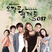 韓国音楽 AFTERSCHOOLのユイ、ジュウォン主演のドラマ「オザク橋 兄弟たち」O.S.T