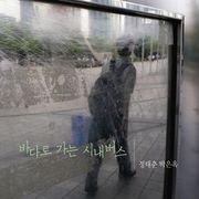 韓国音楽 チョン・テチュン、パク・ウンオク 11集 - 海に行く市内バス