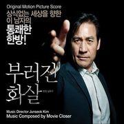 韓国音楽 アン・ソンギ主演の映画「折れた矢」O.S.T