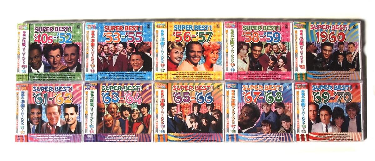 青春の洋楽スーパーベスト CD10枚組・15枚組