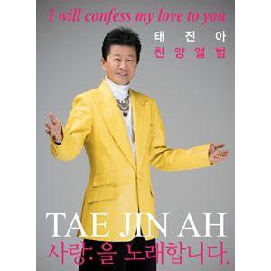 韓国音楽 テ・ジナ - テ・ジナ讃揚アルバム 愛を歌います
