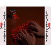 celluon Bluetooth■レーザーバーチャルキーボード
