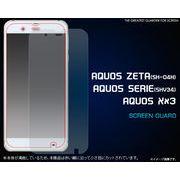 <アクオス用>AQUOS ZETA(SH-04H)/AQUOS SERIE(SHV34)/AQUOS Xx3用液晶保護シール