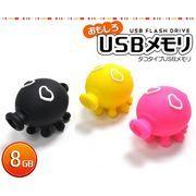 【USBメモリシリーズ】おもしろUSBメモリ8GB! 3色タコタイプUSBメモリ!
