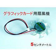 5センチメートル■グラフィックカード用■2pin扇風機