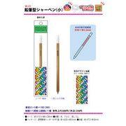 鉛筆型シャーペン小