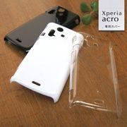 年末セール対象品!  Xperia acro  専用ハードカバー ★【ハードクリア/ブラック/ホワイト】★