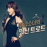 韓国音楽 ヘグム少女 - ヘグム少女の美味しいトロット