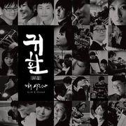 韓国音楽 ジョクウ(Red Rain)- 帰還[Mini Album]