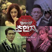 韓国音楽 チョン・リョウォン主演のドラマ「サラリーマン楚漢志」O.S.T(予約)