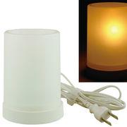Aroma Lamp アロマランプ(コードタイプ) ホワイト◆室内照明/ルームフレグランス