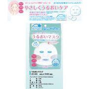 うるおいマスク ポイントシート【パフ】【コスメ】/ネイル