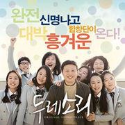 韓国音楽 キム・スルギ主演の映画「ドゥレ音」O.S.T
