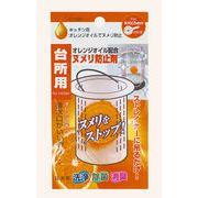 キッチン用オレンジオイルでヌメリ防止