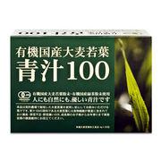青汁100