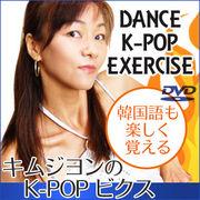 【K-POPエアロビクスDVD】 キムジヨンのK-POPビクス