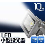 駐車場照明、看板照明などに。 10W LED小型投光器