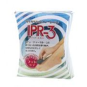 ★IPR-3【アイピーアールスリー】
