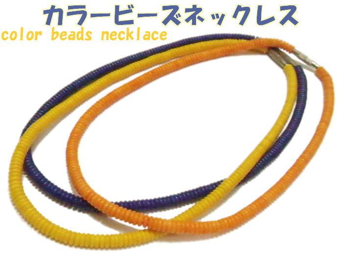 カラフルビーズがキュートなシンプルなネックレス♪♪♪カラービーズネックレス