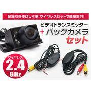 映像をワイヤレスで!2.4GHz◇ ビデオトランスミッター+バックカメラセット
