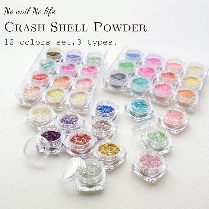 【SALE】クラッシュシェル 12色セット 3種 ニュアンスネイルに