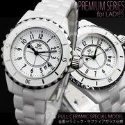 【レディースサイズ】フルセラミック・モノトーンスタイル腕時計【保証書付き】