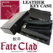 FateClad SHARK レザーキーケース