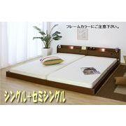 268-01-LWK190 友澤木工 棚 照明 コンセント付フロアベッド ワイドキング190(セミシングル+シングル)