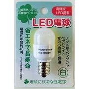 LED電球(白)