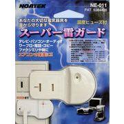 NOATEK スーパー雷ガード(温度ヒューズ付)NE-011