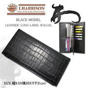 J.HARRISON クロコ型押し長札入れ財布 JWT-009(ブラック)