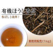 【業務用販売】ティーバッグ【有機ほうじ茶】ローカフェイン&香ばしい!100包