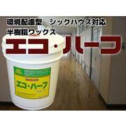 環境配慮型 半樹脂ワックス エコ・ハーフ 18L シックハウス対応