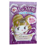 入浴剤 ほっとしょうが姫 ジンジャーの香り/日本製