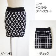 ニット白黒チェック・ペンシルタイトスカート
